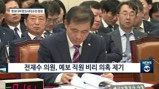 '캄코시티 논란' 계속… 위성백 예금보험공사 사장, 국…