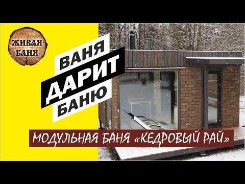 Ваня дарит Баню. Кедровый Рай модульная баня полный обзор.