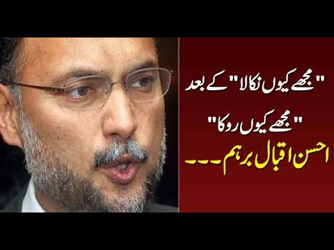 Ahsan Iqbal Shouted On Accountability Court Security !!!