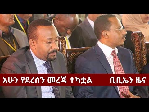 BBN Daily Ethiopian News March 26, 2018
