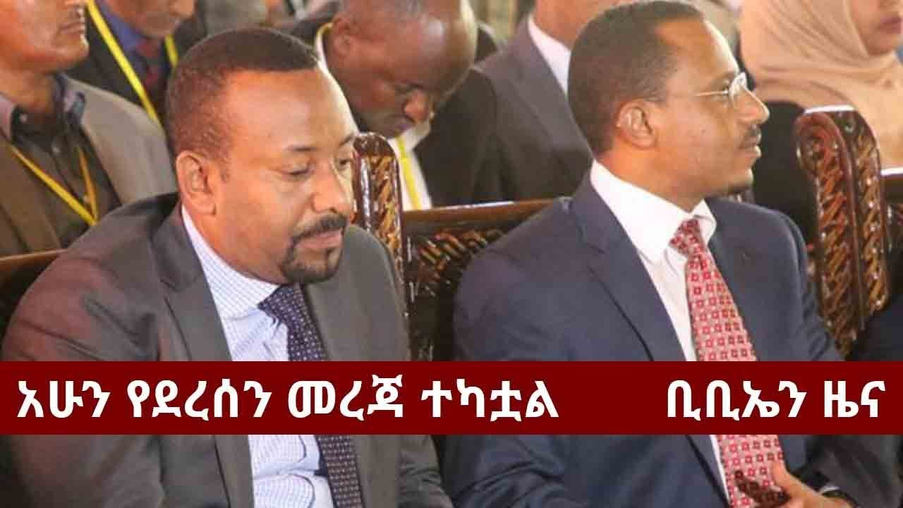 BBN Daily Ethiopian News March 26 2018 YouTube