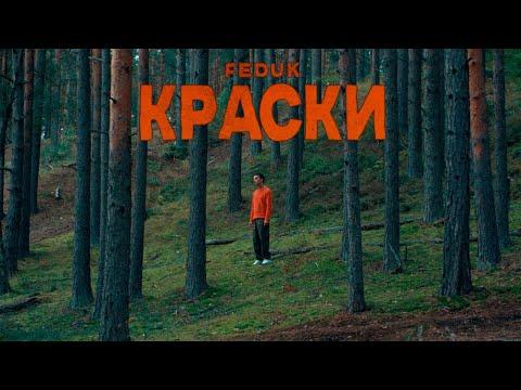 FEDUK — КРАСКИ (ПРЕМЬЕРА КЛИПА 2020)