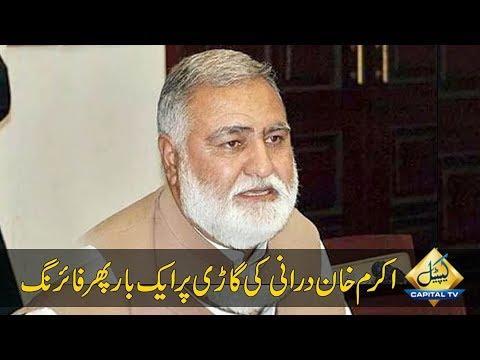 CapitalTV; Akram Khan Durrani's vehicle once again targets by unidentified gunmen