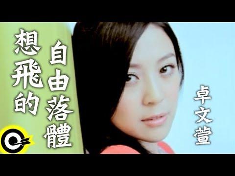 卓文萱 Genie Chuo【想飛的自由落體】台視、三立華劇「小資女孩向前衝」插曲 Official Music Video