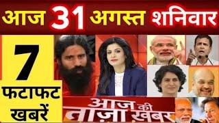 Today Breaking News!आज 31-August Mukhya Samachar! Modi News!Politics News!Petrol! Weather News, sbi