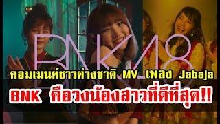 ความคิดเห็นชาวต่างชาติหลัง BNK48 เปิดตัว MV ใหม่เพลง Jabaja
