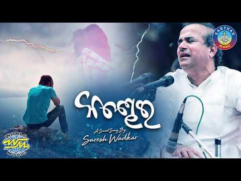 Kandhei || ALBUM- Kandhei || SARTHAK MUSIC