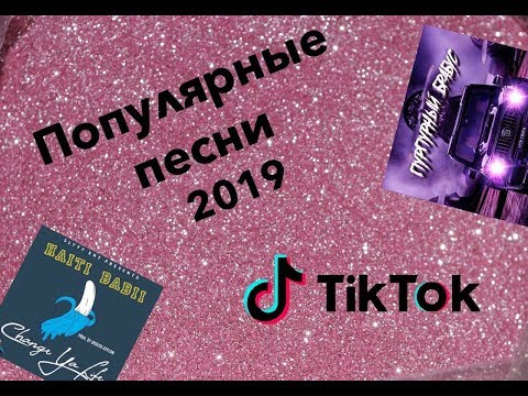 Популярные песни из Тик Ток 2019 часть 2 // ЭТИ ПЕСНИ ИЩУТ ВСЕ!!