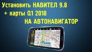 видео Установка Navitel