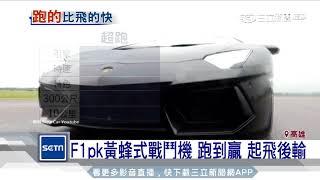 超跑尬戰鬥機誰快?超跑狠拋F16在後 三立新聞台