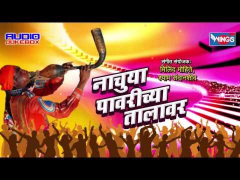 Nachuyaa Pavrichyaa Talavar Dance Music With Banjo