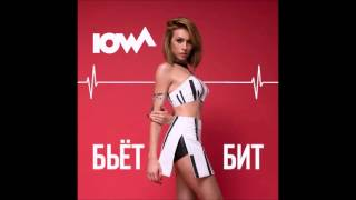IOWA-Бьет Бит (Караоке)