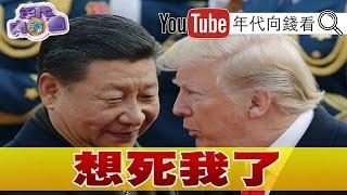 獨!川普貿易戰逼習近平參加G20!關稅、香港、台灣牌\