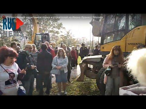 ⭕️  Столкновения защитников парка и строителей на Ивана Франко | Москва