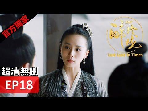 【醉玲瓏】 Lost Love in Times 18(超清無刪版)劉詩詩/陳偉霆/徐海喬/韓雪