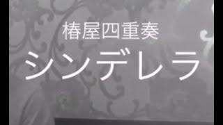 尊敬する中田裕二さんの曲の中でも大好きな曲です!またバンドしたい。...