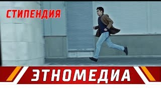 СТИПЕНДИЯ   Кыска Метраждуу Кино - 2017   Режиссер - Мансур-Бек Канназар