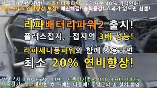 [테라칸] 출력향상 연료절감(연비향상) 매연저감을 보장…