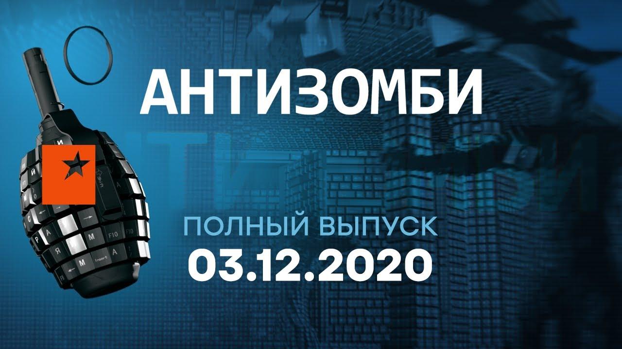 АНТИЗОМБИ  выпуск от 03.12.2020 на ICTV