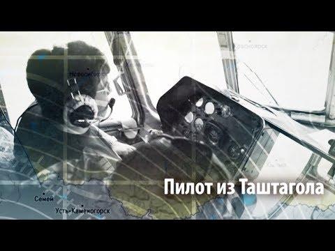 Пилот-уникум из Кемеровской области   ЧЕЛОВЕК НА КАРТЕ