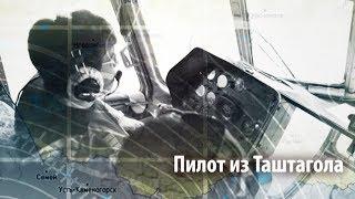 Пилот-уникум из Кемеровской области | ЧЕЛОВЕК НА КАРТЕ