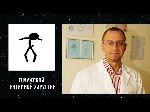 Главный сексопатолог россии что