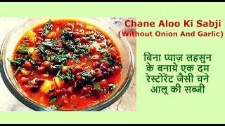 बिना प्याज़ लहसुन के बनाये एक दम रेस्टोरेंट जैसी चने आलू की सब्जी - Chane Aloo Ki Sabji