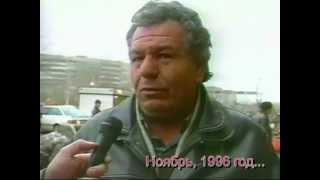 7 ноября1996г. Актюбинск