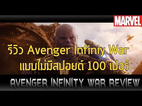 รีวิว Avenger Infinity War ไม่สปอยด์ 100% - Comic World Daily
