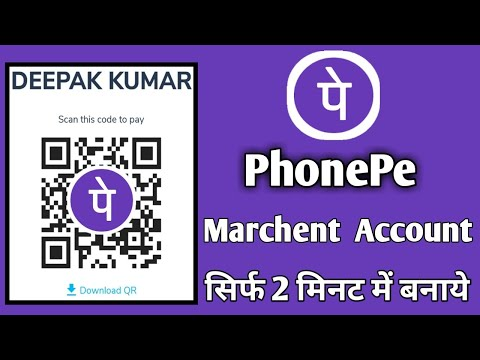 How To Create PhonePe Marchent Account In 2 Minute
