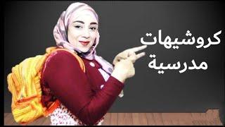 شنطة مدرسة بالكروشيه مع حنان جمعه