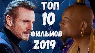 ТОП 10 фильмов 2019 года, которые стоит посмотреть