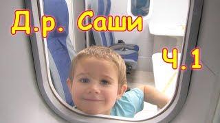 Д.р. Саши - 1ч. Выбор подарков, Супер-кид. (11.17г.) Семья Бровченко.