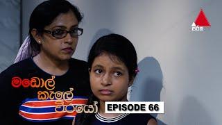 මඩොල් කැලේ වීරයෝ | Madol Kele Weerayo | Episode - 66 | Sirasa TV Thumbnail