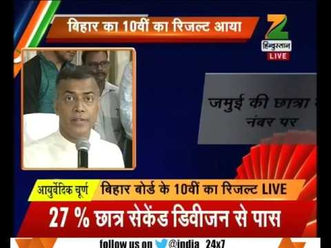Bihar board 10th result 2017: Prem Kumar tops, grace marks push up pass percentage to 50.12