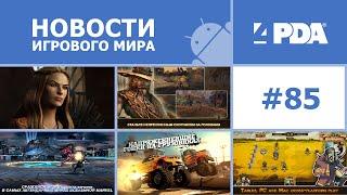 Новости игрового мира Android - выпуск 85 [Android игры]