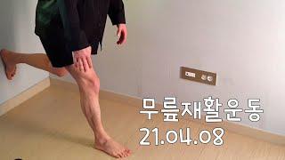 소리없음 무릎 재활 운동_21.04.08(연골연화증&a…