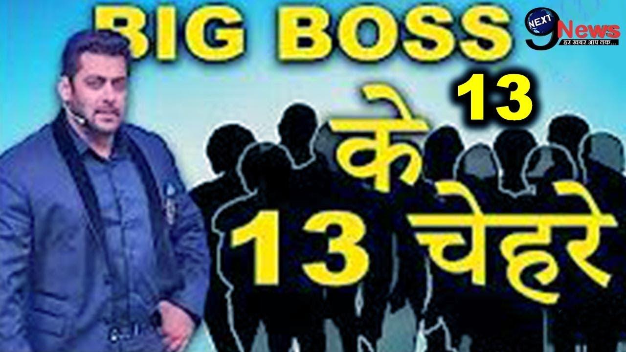 Bigg Boss 13 Contestant List 2019 Final List Of The Contestants