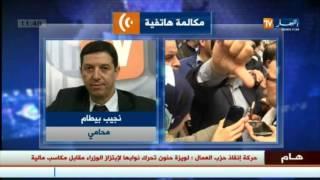 المحامي نجيب بيطام : نحن نطالب لويزة حنون بعدم تسييس قضية مجمع الخبر