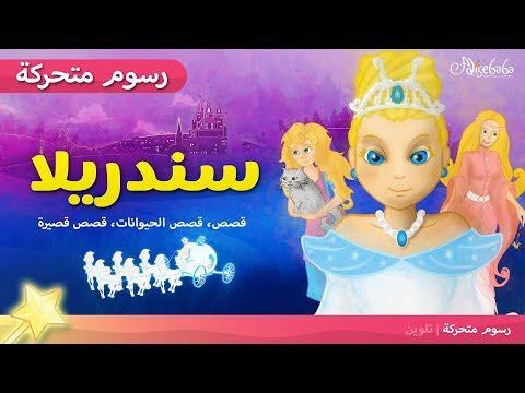 قصص اطفال - قصة سندريلا -  Cinderella Story in Arabic thumbnail