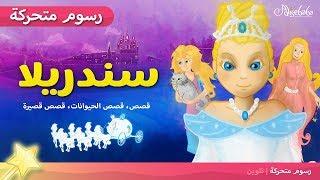 قصص اطفال - قصة سندريلا -  Cinderella Story in Arabic