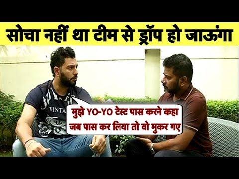 EXPLOSIVE Interview: टीम से ड्रॉप होने से लेकर, वर्ल्ड कप की हार पर खुलकर बोले Yuvraj  Vikrant Gupta