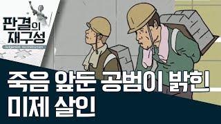 [판결의 재구성]죽음 앞둔 공범이 밝힌 미제 살인 | 사건상황실