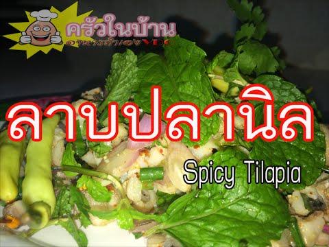 ลาบปลานิล วิธีทำง่ายๆ อร่อยจริงๆ  Spicy Tilapia