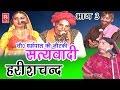 Download सुपर हिट नौटंकी  सत्यवादी हरिश्चन्द  भाग 3 | Satyawadi Harishchand  Part 3 | Ch Dharampal & Party MP3 song and Music Video