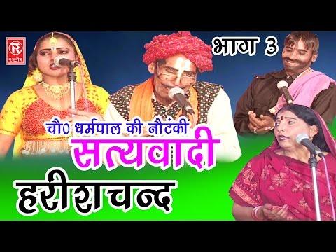 सुपर हिट नौटंकी  सत्यवादी हरिश्चन्द  भाग 3 | Satyawadi Harishchand  Part 3 | Ch Dharampal & Party