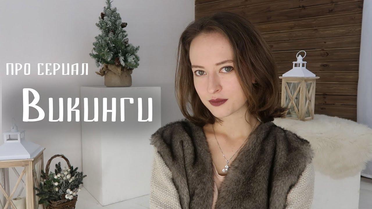 ↠ Викинги ↞ Новый сезон! | Masherisha