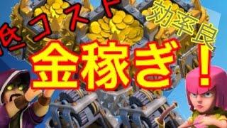 クラクラ 資源稼ぎ!きおきお愛用の攻め方!#50 thumbnail