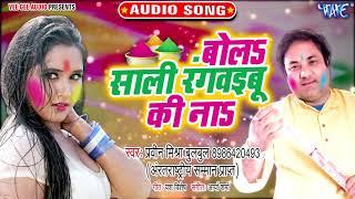 #Praveen Mishra Bulbul 2020 का नया होली गीत | Bola Sali Rangwaibu Ki Na | Bhojpuri Hit Song