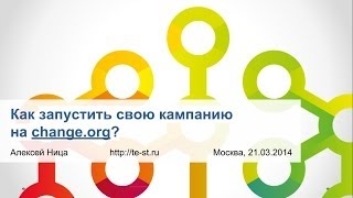 Видеоурок: как запустить свою кампанию на change.org?(, 2014-03-24T08:49:52.000Z)